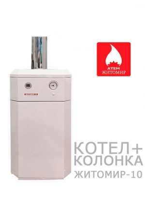 Газовый котел Атем Житомир-10 КС-Г-010СН